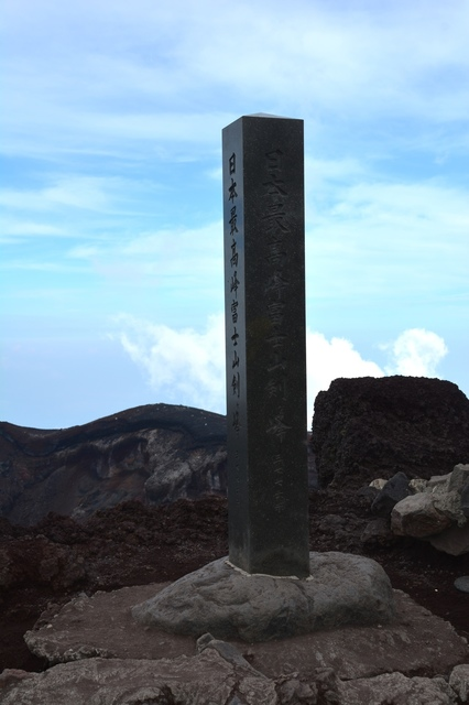 The summit of Mt. Fuji(Kengamine)