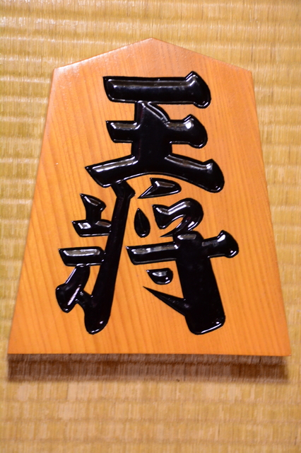 Ornamental Koma made in Tendō