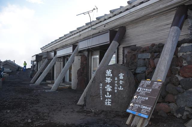 9th Station of Fujinomiya Trail